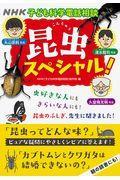 昆虫スペシャル!の本