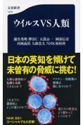 ウイルスVS人類の本