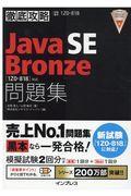 徹底攻略 Java SE Bronze 問題集の本