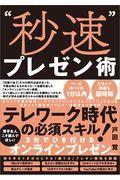 """""""秒速""""プレゼン術の本"""