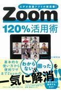 Zoom120%活用術の本