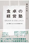 食卓の経営塾DEAN & DELUCA 心に響くビジネスの育て方の本