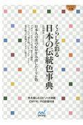 くらしを彩る日本の伝統色事典の本