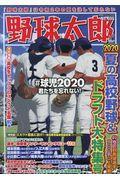 野球太郎 No.035の本