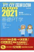 理学療法士・作業療法士国家試験必修ポイント基礎PT学 2021の本