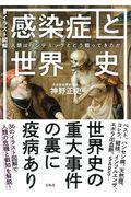 イラスト図解感染症と世界史の本