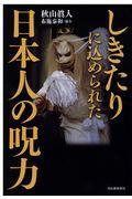 しきたりに込められた日本人の呪力の本