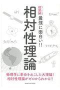 相対性理論の本