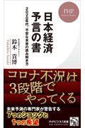 日本経済予言の書の本
