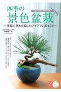 四季の景色盆栽の本