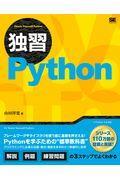 独習Pythonの本