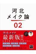 河北メイク論 02の本
