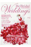 Be Bridal HIROSHIMA Weddings vol.48(2020)の本