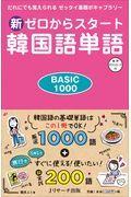 新ゼロからスタート韓国語単語BASIC1000の本
