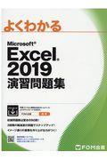 よくわかるMicrosoft Excel 2019演習問題集の本