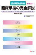 臨床手技の完全解説 2020ー21年版の本