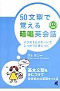 50文型で覚える暗唱英会話の本