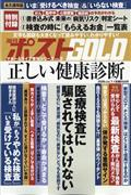 週刊ポスト増刊 正しい健康診断 2020年 7/1号の本