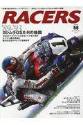 RACERS Volume 56の本