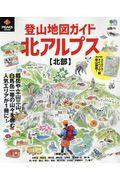 登山地図ガイド北アルプス北部の本