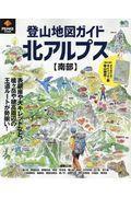 登山地図ガイド北アルプス南部の本
