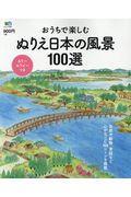 おうちで楽しむぬりえ日本の風景100選の本