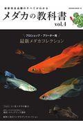 メダカの教科書 vol.4の本