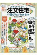 日本一わかりやすい注文住宅の選び方がわかる本 2020ー2021の本
