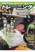 トレーニングマガジン vol.69の本