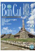 Ban Cul No.116(2020年夏号)の本