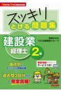 スッキリとける問題集建設業経理士2級 '20年9月・'21年3月検定対策の本