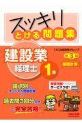 第3版 スッキリとける問題集建設業経理士1級 原価計算の本