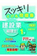 第3版 スッキリとける問題集建設業経理士1級 財務分析の本