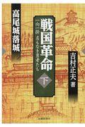 戦国革命 下の本
