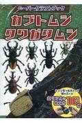 ペーパークラフトブック カブトムシ クワガタムシの本