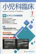 小児科臨床 2020年 07月号の本