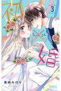 初×婚 3の本