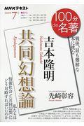 吉本隆明『共同幻想論』の本