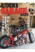 RIDER'S GARAGE 2020の本