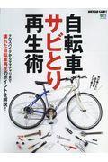 自転車サビとり再生術の本