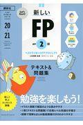 Let's Start!新しいFP2級AFPテキスト&問題集 2020年ー2021年版の本