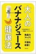 大人のバナナジュース健康法の本
