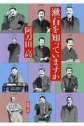 漱石を知っていますかの本