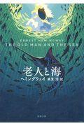 老人と海の本