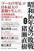新版 昭和16年夏の敗戦の本