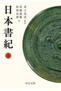 日本書紀 上の本