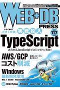 WEB+DB PRESS Vol.117の本