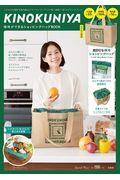 KINOKUNIYA保冷ができるショッピングバッグBOOKの本