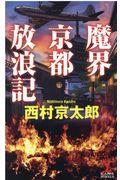 魔界京都放浪記の本