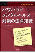 パワハラとメンタルヘルス対策の法律知識の本